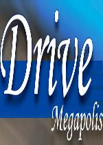 都市驾驶模拟(Drive Megapolis)硬盘版