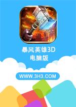 暴风英雄3D电脑版PC安卓版v1.1.5