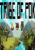 部落地区(Tribe Of Pok)v1.04硬盘版
