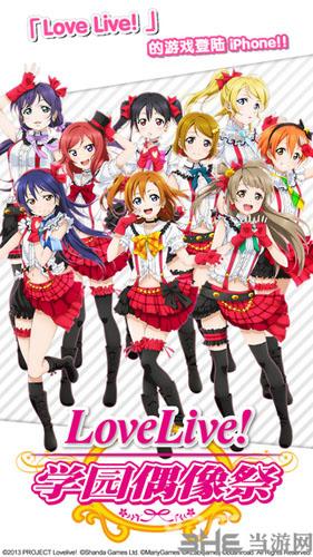 LoveLive!学园偶像祭电脑版截图0