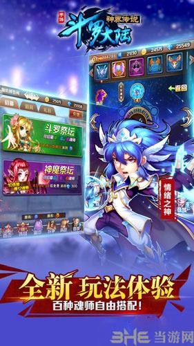斗罗大陆神界传说手游电脑版截图2