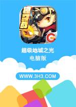 超级地城之光电脑版官网PC安卓版v0.5.420.41113