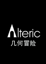 几何冒险(Alteric)PC中文硬盘版v1.1.0