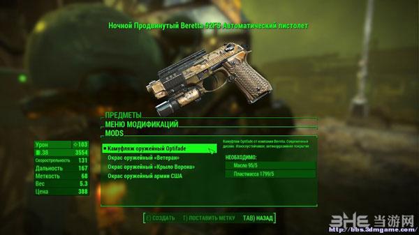 辐射4伯莱塔92FS手枪MOD截图2