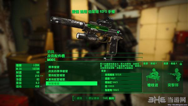辐射4伯莱塔92FS手枪MOD截图1