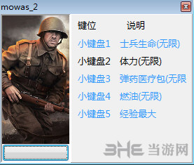 战争之人起源:突击小队2五项修改器截图0