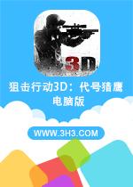 狙击行动3D:代号猎鹰电脑版