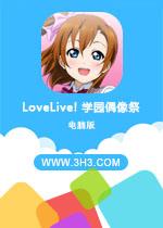 LoveLive!学园偶像祭电脑版pc安卓版v3.1.2.2