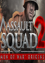 战争之人起源:突击小队2(Assault Squad 2:Men of War Origins)中文版v3.252.1