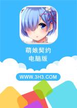 萌娘契约电脑版PC安卓版v19.3