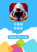 伏魔者电脑版PC安卓版v1.3.9