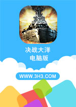 决战大洋电脑版PC安卓版V1.3.0