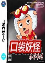 口袋妖怪:喜羊羊版中文版