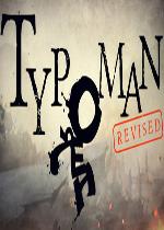 迪波的冒险(Typoman:Revised)中文版v1.10