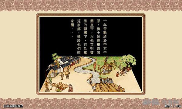 皇帝成长计划菜鸟无敌版截图5