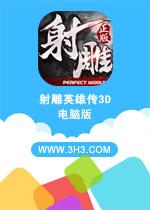 射雕英雄传3D电脑版安卓破解版V1.6.0