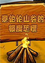 泰伯伦山谷的极度恐慌中文版