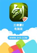 三剑豪2电脑版官网安卓破解版v1.6.0