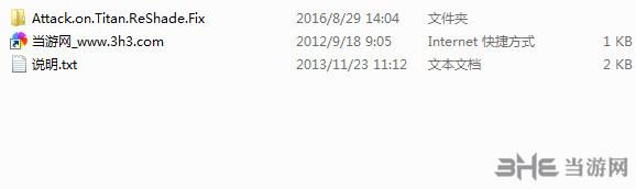 进击的巨人ReShade+SweetFX画质补丁截图3