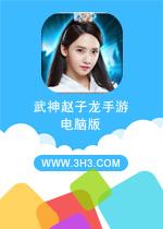 武神赵子龙电脑版PC安卓版v1.12.0