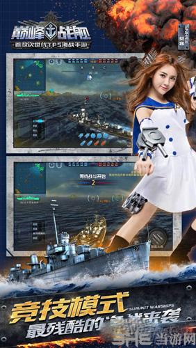 巅峰战舰电脑版截图4