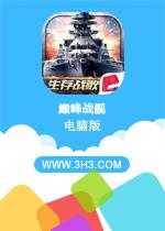 巅峰战舰电脑版PC安卓版V1.6.0