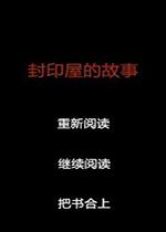 封印屋的故事中文版