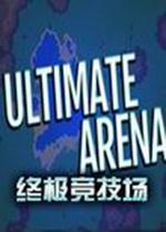 终极竞技场(Ultimate Arena)硬盘版v1.6