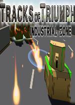 凯旋的曲目:工业区