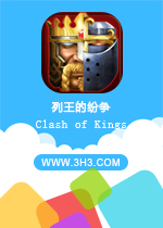 �����ķ�����԰�(Clash of Kings)�ٷ�PC��׿��v2.9.1