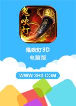鬼吹灯3D电脑版官网PC安卓版v1.3.0.0