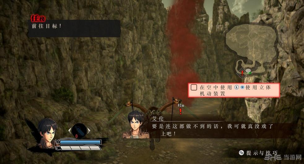 进击的巨人中文动画汉化包截图0