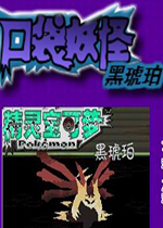 口袋妖怪:黑琥珀中文版