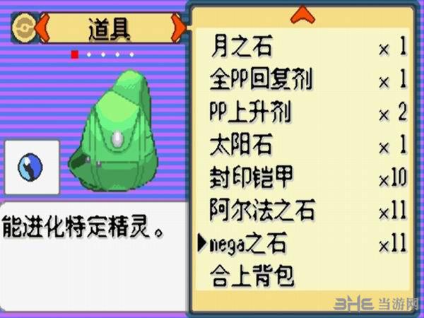 口袋妖怪:光之魄截图3