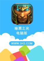 大闹天宫:悟空电脑版PC安卓版v3.2.0