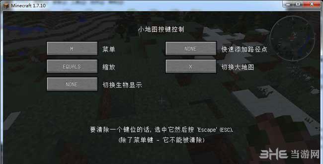 我的世界1.7.10 zans小地图MOD截图2
