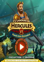 大力神的十二道考验6:角逐奥林匹斯(12 Labours Of Hercules 6)典藏版