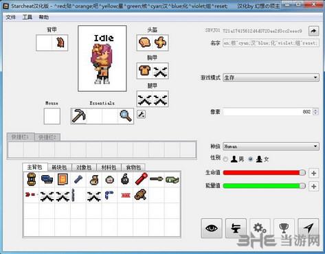 星界边境v1.0.0-v1.0.5存档编辑器截图0