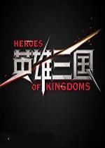 英雄三国单机版中文版
