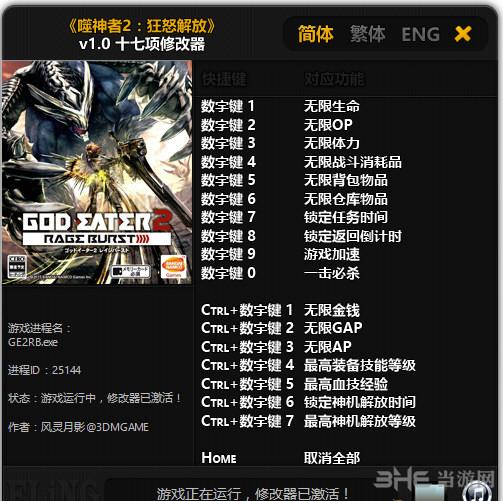噬神者2:狂怒解放十七项修改器截图0