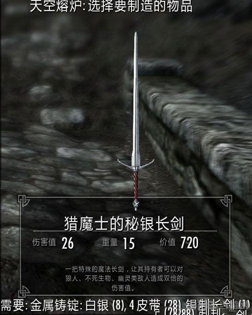 上古卷轴5天际猎魔士的秘银长剑MOD截图1
