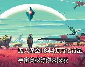 无人深空1844万万亿行星 宇宙奥秘等你来探索