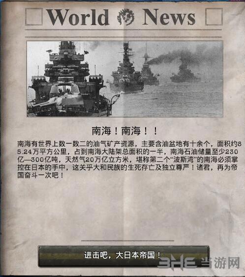 钢铁雄心4现代战争MOD截图3