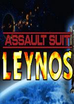 重装机兵雷诺斯(Assault Suit Leynos)PC硬盘版