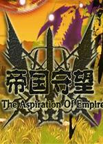 帝国守望中文版v0.2