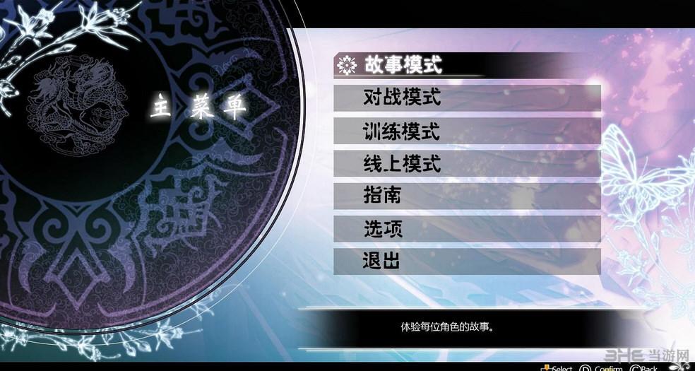 光明格斗:刀锋对决EX轩辕汉化组简体汉化补丁截图0