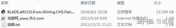 光明格斗:刀锋对决EX轩辕汉化组简体汉化补丁截图8