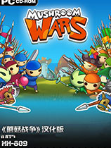 蘑菇战争(Mushroom Wars)中文版v1.2.0