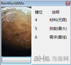 环世界三项修改器截图0