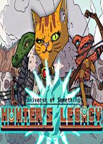 猎人的遗产(Hunter's Legacy)集成2号升级档硬盘版